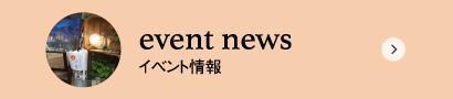 event news イベント情報