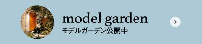 model garden モデルガーデン公開中