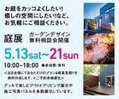 【庭展】イベント開催決定!
